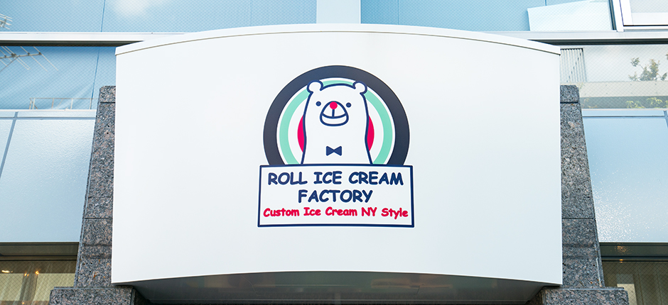 ROLL ICE CREAM FACTORY(ロール アイスクリーム ファクトリー)