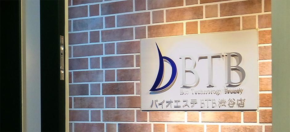 バイオエステBTB 渋谷店(ビーティービー)