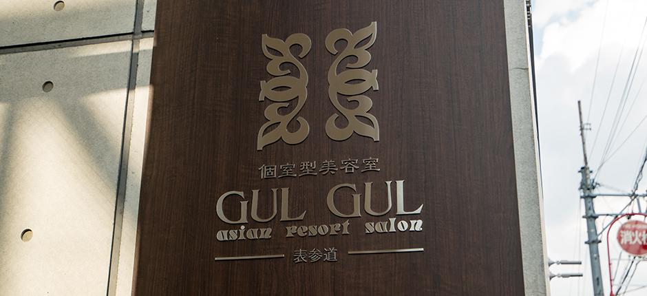 GULGUL 表参道店(グルグル)