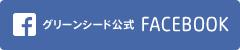 グリーンシード公式 Facebook