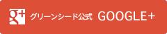 グリーンシード公式 google+
